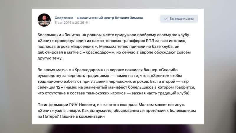 [Виталий Зимин - Прогнозы на спорт] Динамо Москва - Зенит прогноз на матч 5 тура РФПЛ от Виталия Зимина.