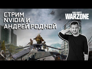 Стрим | NVIDIA и Андрей Родной в Call of Duty: Warzone (7 мая 19:00 по МСК)