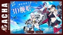 BLUE WARS (苍蓝誓约) 🇨🇳 CN 📱 iOS Android 🎮 Game Review