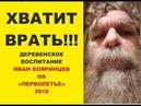 Хватит врать Бояринцев Иван на Перволетье