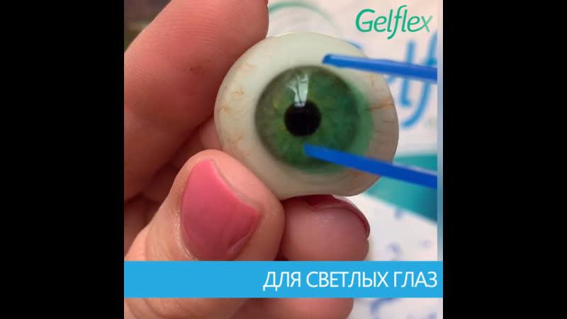 Зеленые оттеночные линзы Gelflex Sofclear Enhance