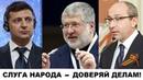 АЙСБЕРГИ украинского ТИТАНИКА Прощальный выпуск новостей Хазарского каганата №56 от 05 06 19