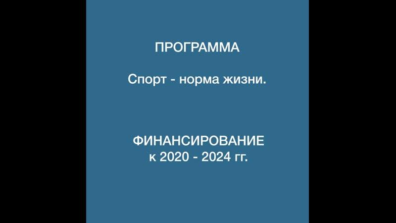 Нацпроекты в Тверской области: Демография. Спорт - норма жизни