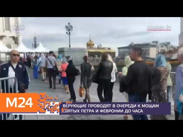Паломники проводят в очереди к мощам святых Петра и Февронии не более часа Москва 24
