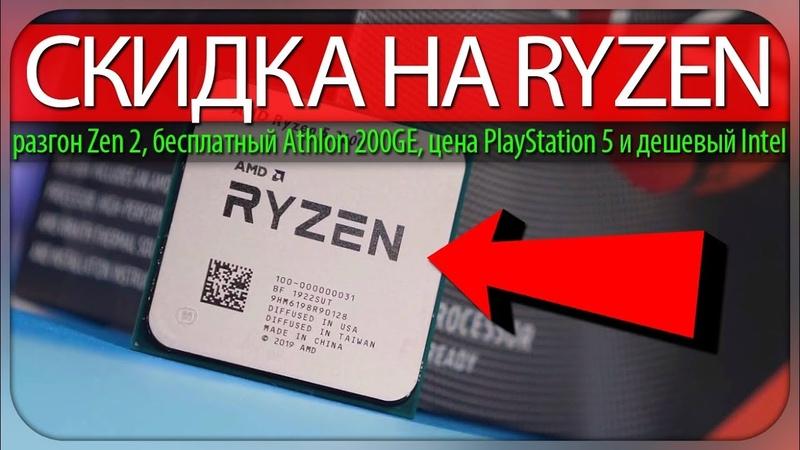 💵СКИДКА НА RYZEN, разгон Zen 2, бесплатный Athlon 200GE, цена PlayStation 5 и дешёвый Intel