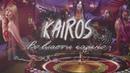 KaiRos Во власти казино