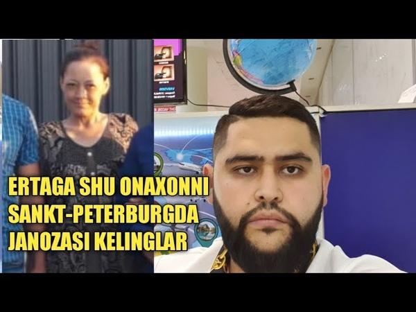 ONAXONNI ERTAGA SANK-PETERBURGDA JANOZASI SHU YERDA QABRGA QO'YAMIZ