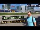 Лапландия Лесная Поляна Велосипедисты в Кемерово часть 1