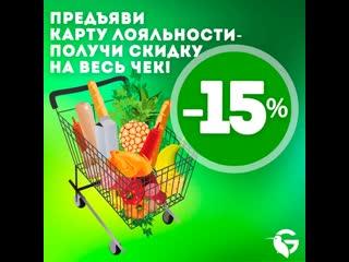 Скидки в гипермаркетах green в полоцке и жодино!