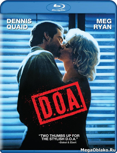 Мертв по прибытии / D.O.A. (1988/BDRip/HDRip)
