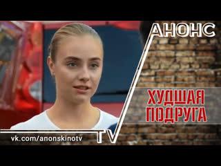 Худшая подруга (2020) (трейлер). анонс 1,2,3,4,5,6,7,8 серии