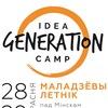28-29.09   IDEA GENERATION CAMP