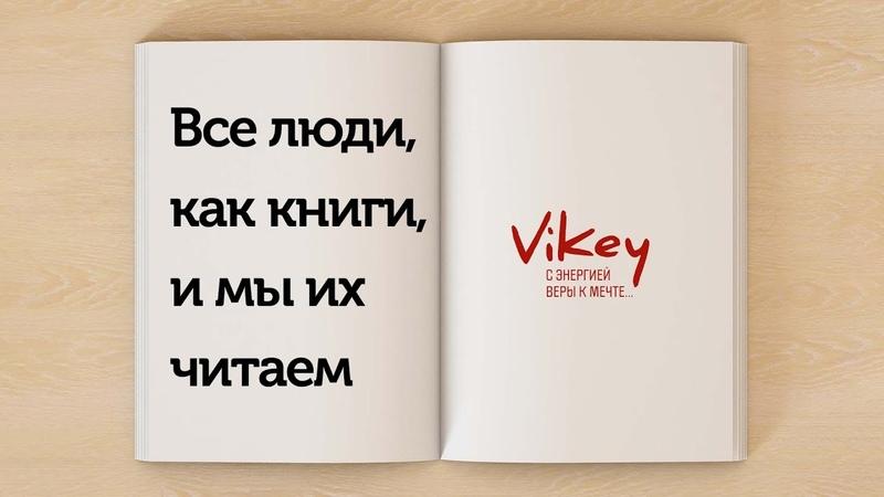 Стих М Жванецкого Все люди как книги и мы их читаем в исполнении Виктора Корженевского