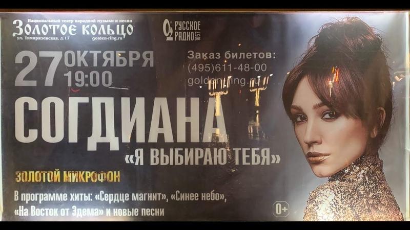 Согдиана С программой Я выбираю тебя в театре Золотое кольцо 27.10.2018.г