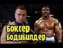 ПОЧЕМУ ЭВАНДЕР ХОЛИФИЛД ТАКОЙ МУСКУЛИСТЫ? боксер бодибилдер