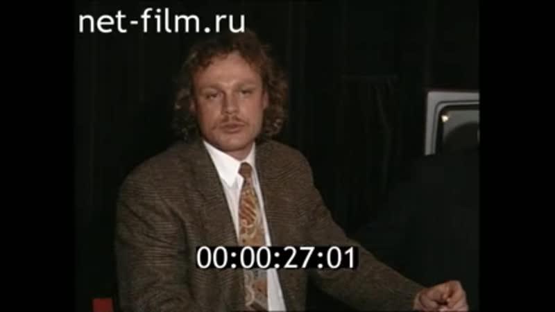 Фрагмент интервью с Сергеем Жигуновым 1995г.