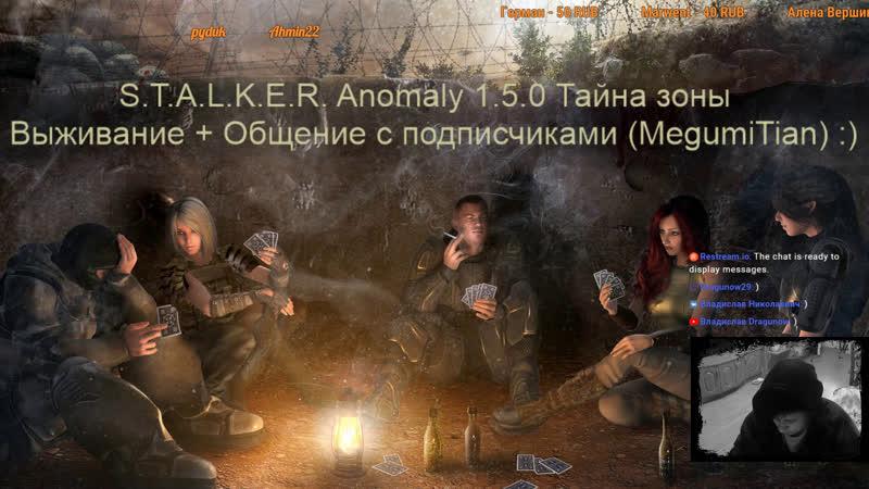 S.T.A.L.K.E.R. Anomaly 1.5.0 Тайна зоны Выживание Общение с подписчиками (MegumiTian) :)
