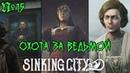 The Sinking City Прохождение Часть 15 Охота за ведьмой
