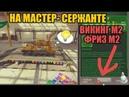 ВИКИНГА - ФРИЗ М2 НА МАСТЕР СЕРЖАНТЕ! МПК | ТАНКИ ОНЛАЙН