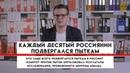 Каждый десятый россиянин подвергался пыткам
