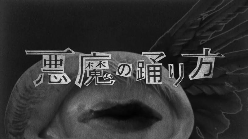 (ENG SUB) How The Devil Dances / Hello Tanita-san feat. Kagamine Rin