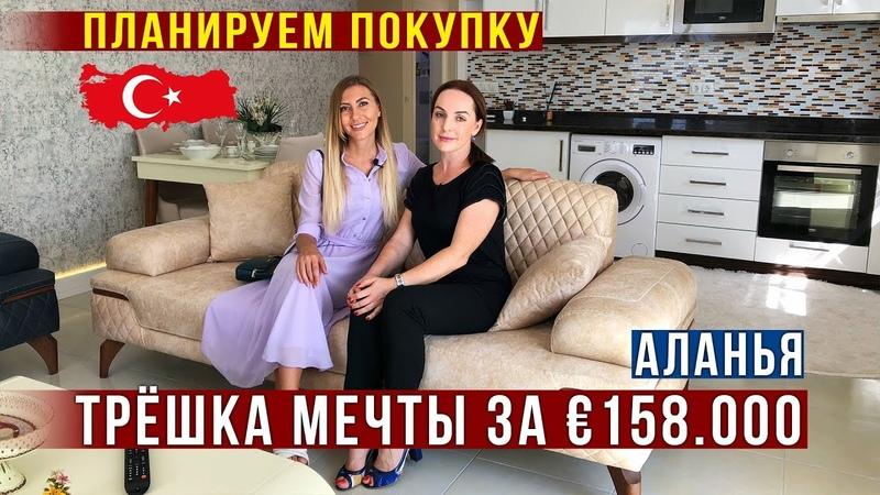 Недвижимость в Турции по Самой Низкой Цене - Ремонт, Сауна, Бассейн, Аланья