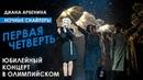 Первая четверть юбилейный концерт Дианы Арбениной Ночных Снайперов в Олимпийском
