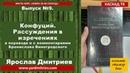 Книга за 60 секунд. Выпуск №9. Конфуций. Рассуждения в изречениях Б. Виногродского (Дмитриев Я.)