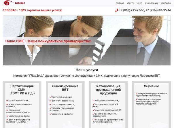 Оформить сертификат рв 0015 002 2012  в СПБ
