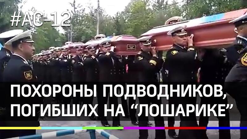 В Петербурге хоронят подводников, погибших при пожаре на Лошарике