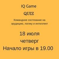 Логотип IQGame QUIZ в Новосибирске!