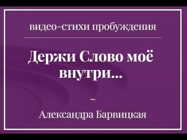 ДЕРЖИ СЛОВО МОЁ ВНУТРИ Александра Барвицкая