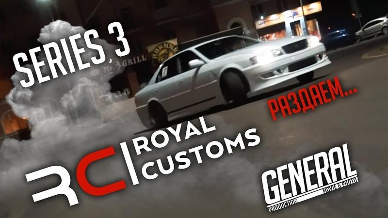 Раздаем SERIES 3 Royal Customs Voronezh