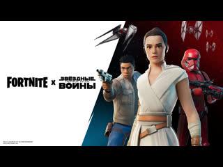 «звёздные войны» х fortnite — трейлер игрового процесса