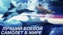 СУ-57 ПРОТИВ F-35 И J-20: ГОНКА 5-ГО ПОКОЛЕНИЯ