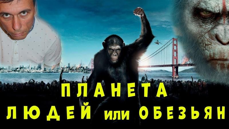 Фильм Планета обезьян Что скрывает франшиза