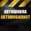 "Автошкола ""АВТОМОБИЛИСТ"" Химки"