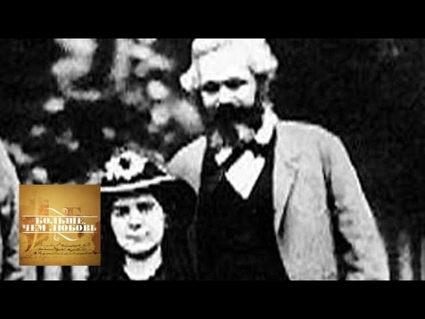 Карл Маркс и Женни Вестфален. Святое семейство по Карлу Марксу. Больше, чем любовь