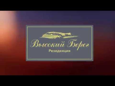 ЖК - Высокий берег Анапа 2019