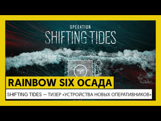 Rainbow six осада operation shifting tides — тизер «устройства новых оперативников»