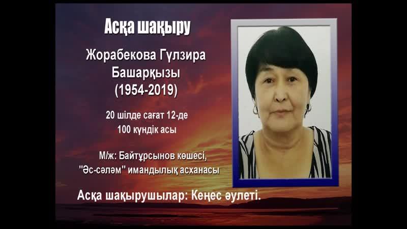 Асқа шақыру Жорабекова Гүлзира Башарқызы