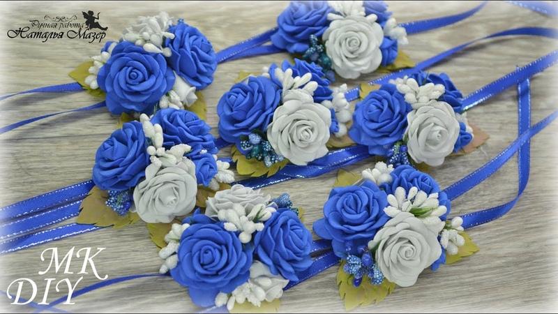 Браслет для подружек невесты Розочки из фоамирана МК DIY Easy Foam Rose tutorial