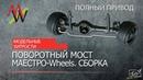 МОДЕЛЬНЫЕ ХИТРОСТИ. Поворотный мост МАЕСТРО-Wheels (МАЕСТРО-Models, Харьковский). Сборка.
