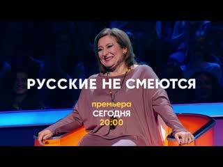 «русские не смеются» | финал