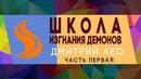 ЧАСТЬ ПЕРВАЯ ШКОЛА ИЗГНАНИЯ ДЕМОНОВ ДМИТРИЙ ЛЕО13.07.2019