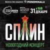 31.12 - Сплин. Новогодний концерт - ГЛАВCLUB