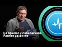 На приеме у Михаила Лабковского. Раннее развитие и опережающее обучение