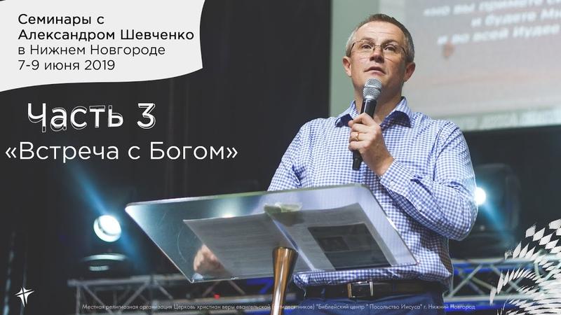 Семинары с Александром Шевченко в Нижнем Новгороде, часть 3 Встреча с Богом » Freewka.com - Смотреть онлайн в хорощем качестве