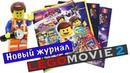 LEGO MOVIE 2 ОБЗОР ЖУРНАЛА МИНИФИГУРКА EMMET АЛЬБОМ ДЛЯ СТИКЕРОВ РОЗЫГРЫШ МЕГАПОСТЕРА