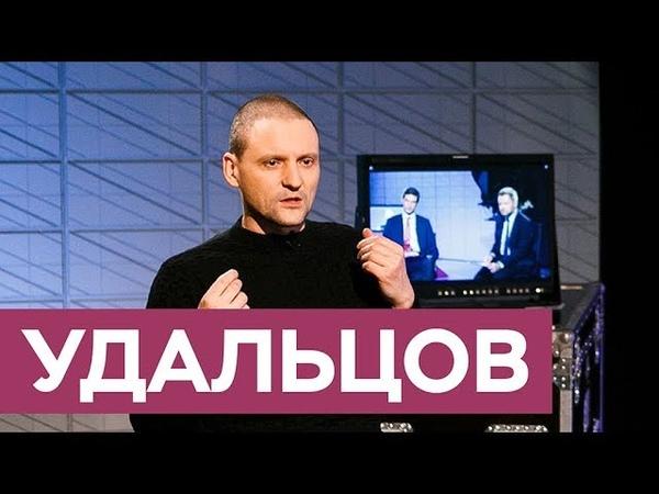 Сергей Удальцов: революция, Грудинин и тюрьма / «На троих»